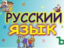 Druskininkų savivaldybės 8-tų klasių mokinių rusų kalbos olimpiada